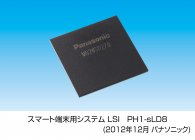 スマート端末用システムLSI PH1-sLD8