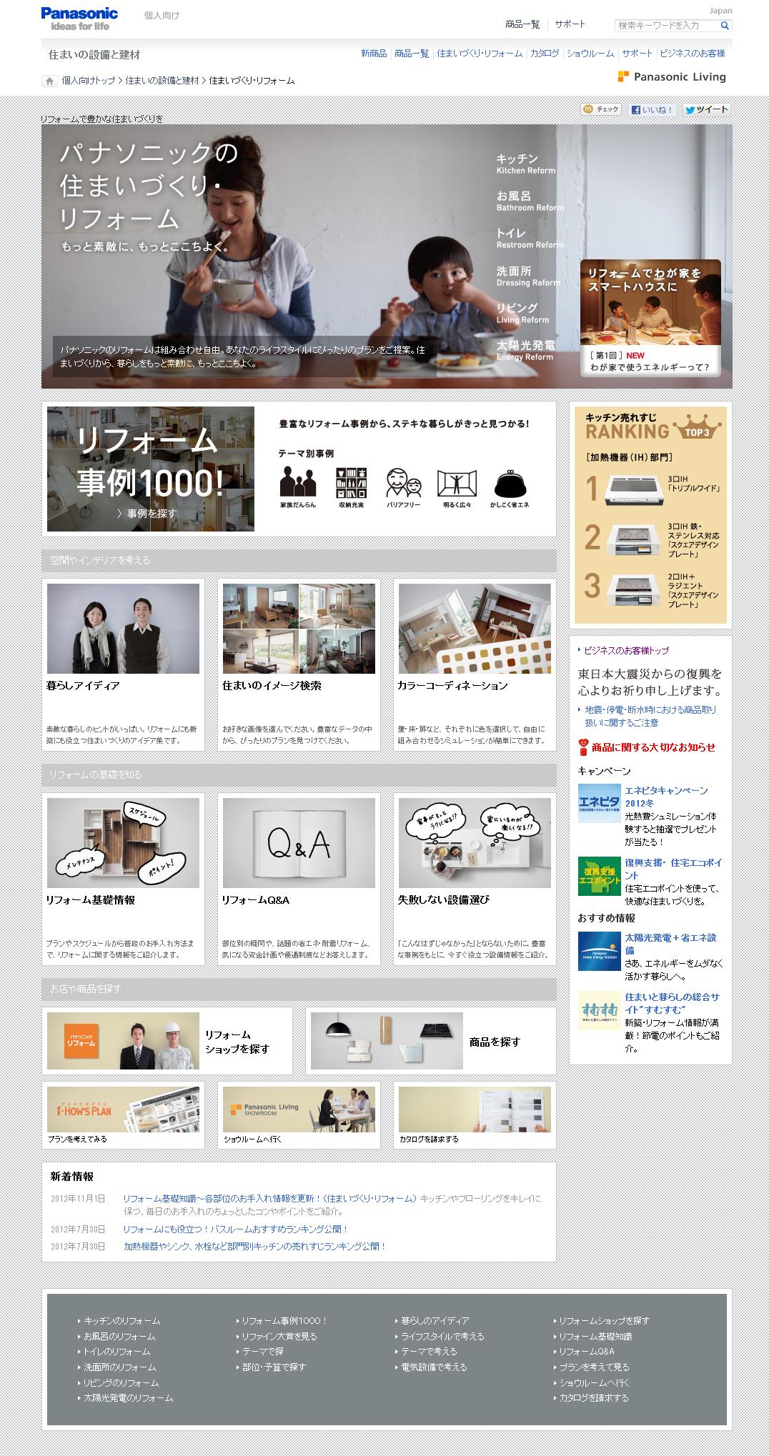 「住まいづくり・リフォームサイト」のTOP画面