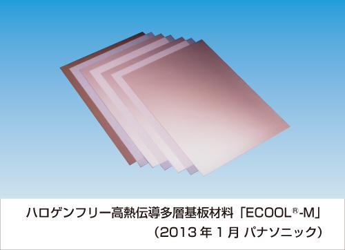 パナソニックのハロゲンフリー高熱伝導多層基板材料「ECOOL-M」