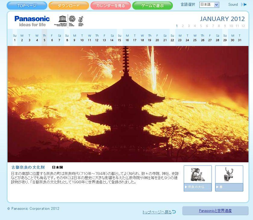 WEB版世界遺産カレンダー