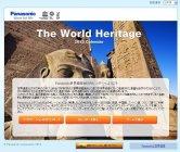 WEB版世界遺産カレンダー(表紙)