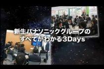 グローバルチャレンジャーフォーラム2013