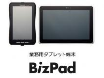 Android(TM)3.2搭載業務用タブレット端末「BizPad」