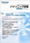 技術論文誌「パナソニック技報」1月号『エネルギー技術-創・蓄・省エネルギー技術および周辺技術-』