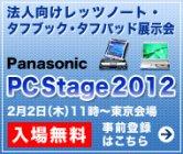 【法人対象】パナソニック PC Stage 2012