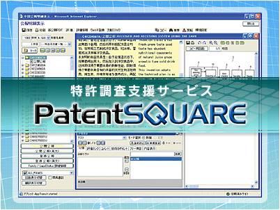 特許調査支援「PatentSQUARE」