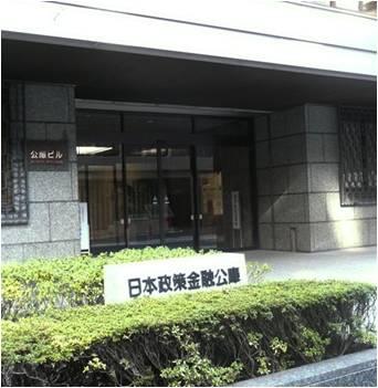 株式会社日本政策金融公庫に文書管理システム・ワークフローシステムを納入