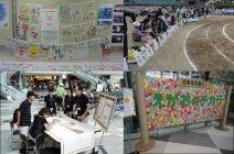 学校スマイル応援プロジェクト
