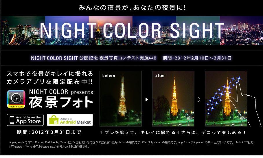 スマートフォンで夜景がきれいに撮れるカメラアプリ「夜景フォト」を配布中!