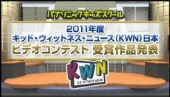 2011年度キッド・ウイットネス・ニュース(KWN)日本 ビデオコンテスト」の受賞作品発表