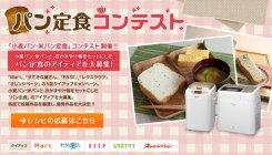 小麦パンやお米パンに、おかずや汁ものを合わせた「パン定食」のレシピアイディアを大募集