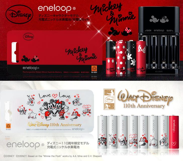 ディズニーキャラクターモデルの充電池「エネループ」