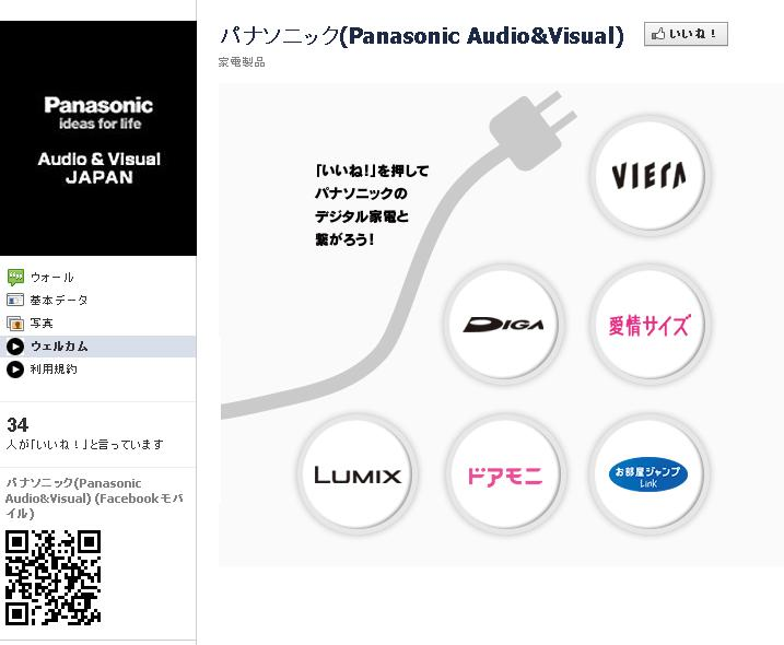 Facebookページ「パナソニック(Panasonic Audio&Visual)」開設