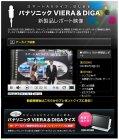 VIERA&DIGA 新製品レポート映像