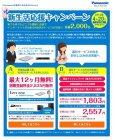 高速ワイヤレス通信 「WiMAX Service」スタートアップキャンペーン