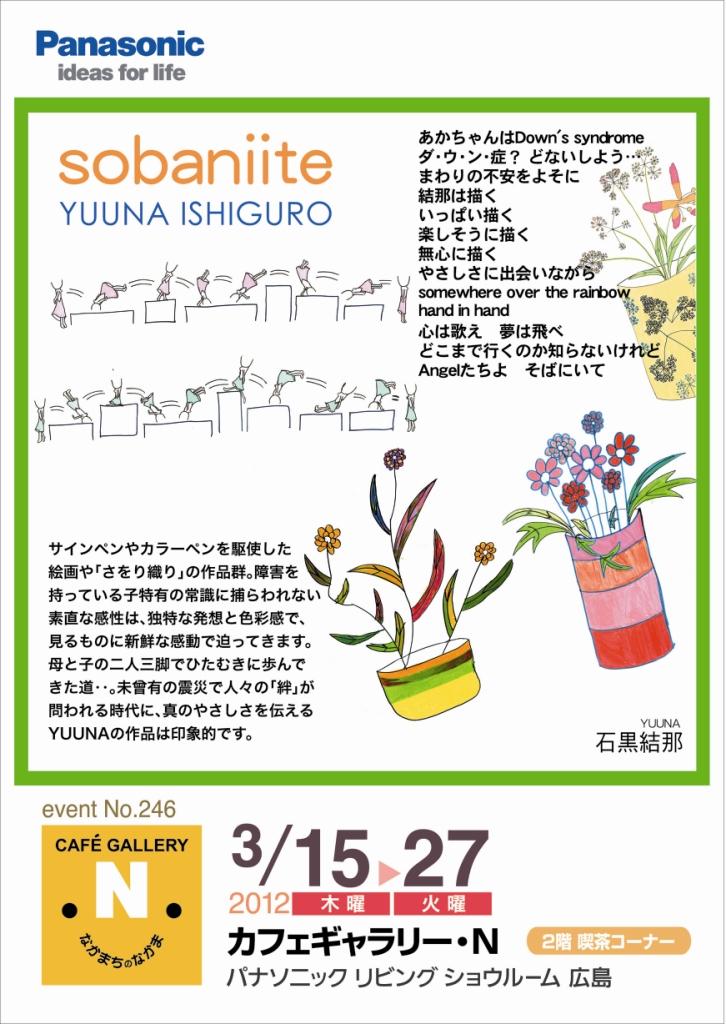 カフェギャラリー・N 「sobaniite YUUNA ISHIGURO」