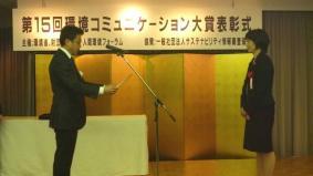 表彰式(2012年2月29日開催)にてパナソニック・役員 環境本部長 宮井 真千子(右)