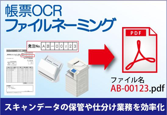 ファイル名自動設定ソフト「帳票OCR ファイルネーミング」無料体験版のダウンロード提供を開始