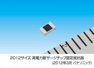 2012サイズ 高電力耐サージチップ固定抵抗器 ERJP6Wシリーズ