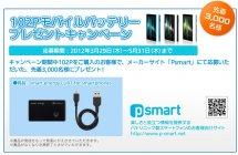 102P モバイルバッテリー プレゼントキャンペーン