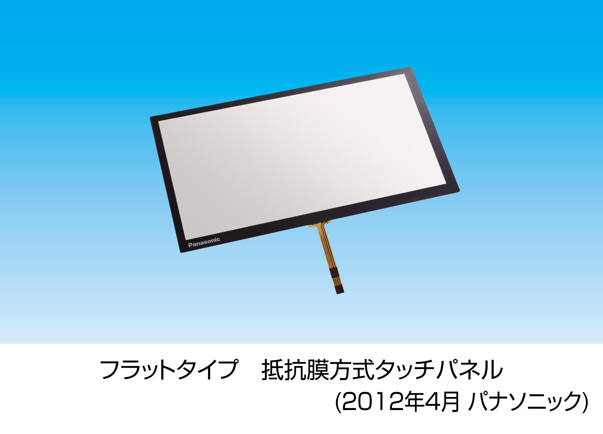 フラットタイプ 抵抗膜方式タッチパネル