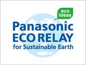 パナソニックの エコリレー活動について