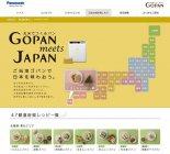 GOPAN meets JAPAN!! ご当地ゴパンで日本を味わおう。