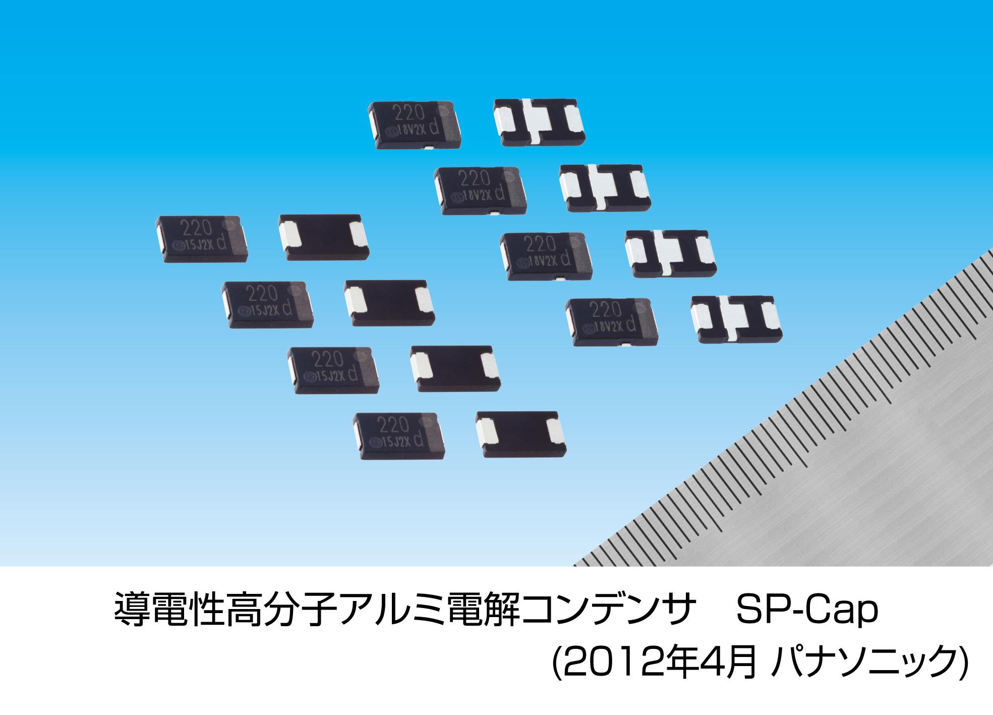 導電性高分子アルミ電解コンデンサ SP-Cap