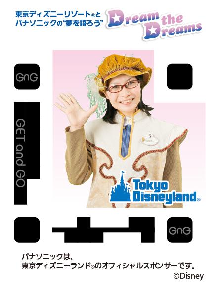 Dream the Dreams AR(ARマーカー)(c)Disney