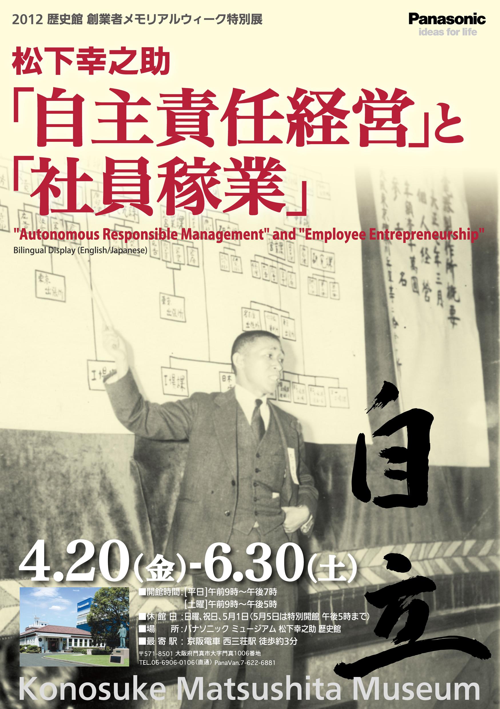 メモリアルウイーク特別展:松下幸之助『自主責任経営』と『社員稼業』