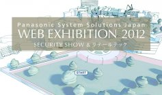 WEB EXHIBITION 2012(SECURITY SHOW & リテールテック)