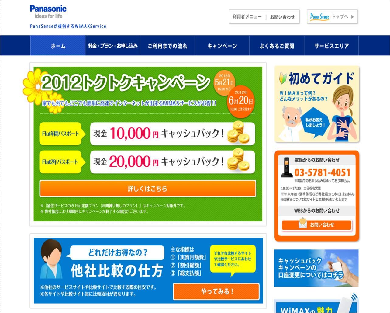 高速ワイヤレス通信「WiMAX Service」2012トクトクキャンペーンを開始