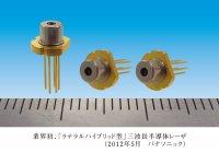 「ラテラルハイブリッド型」三波長半導体レーザ