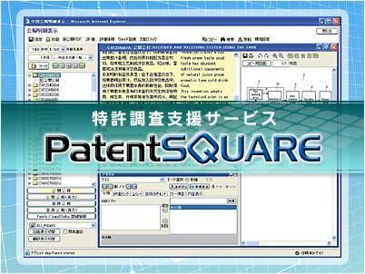 パナソニックの特許調査支援サービス「PatentSQUARE」がバージョンアップ