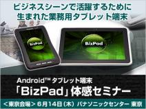 「Androidタブレット端末 BizPad体感セミナー」(6月14日、パナソニックセンター東京)