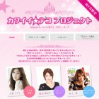大桑マイミさん、鍛治麻衣子さん、村上萌さん3人のプロデューサーたちによるスペシャルプロジェクト!