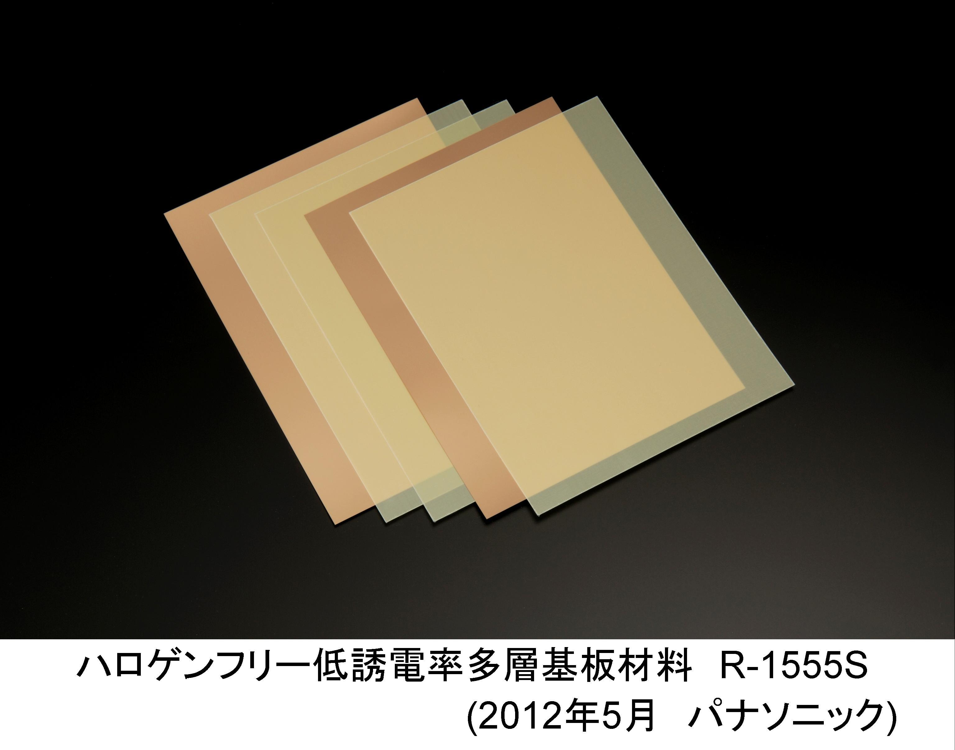 ハロゲンフリー低誘電率多層基板材料