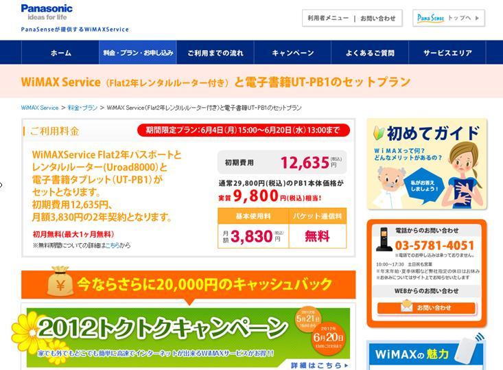 【期間限定】WiMAX Serviceと電子書籍UT-PB1のセットプランを発売