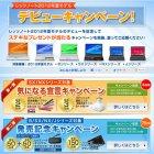 レッツノート2012年夏モデル デビューキャンペーン!