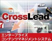 ECM(エンタープライズコンテンツ管理システム)「CrossLead」