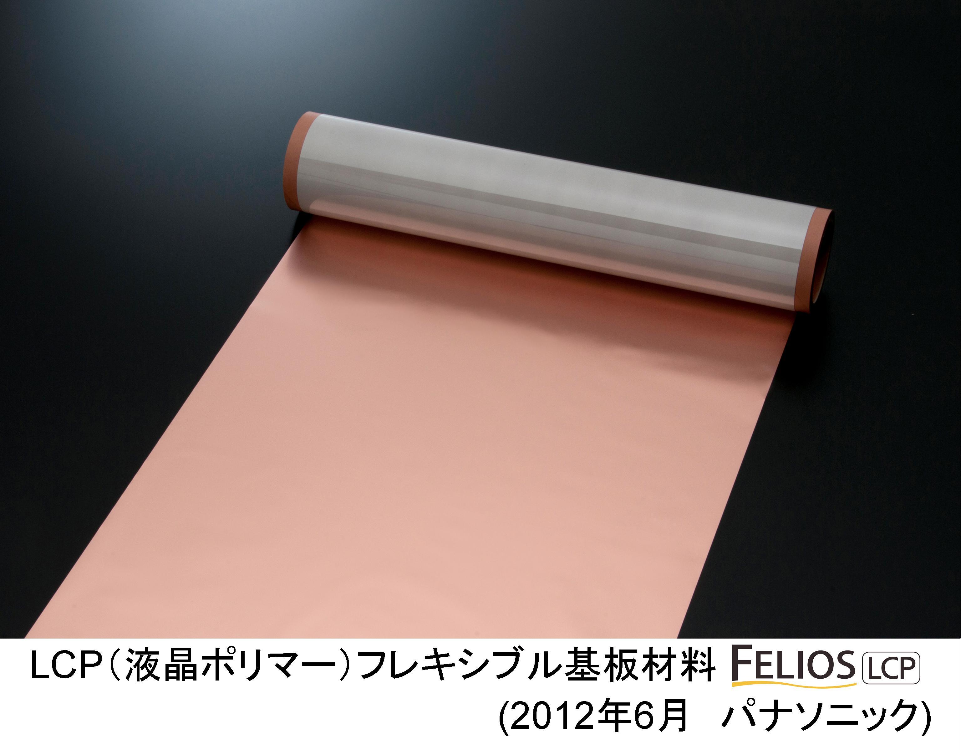 LCP(液晶ポリマー)フレキシブル基板材料FELIOS