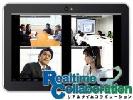 クラウド型Web会議サービス「リアルタイムコラボレーション」が、Android端末に対応