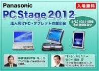 パナソニック PC Stage 2012