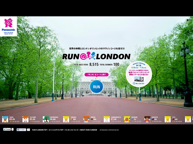 パナソニック ロンドンオリンピック スペシャルサイト「RUN@LONDON」