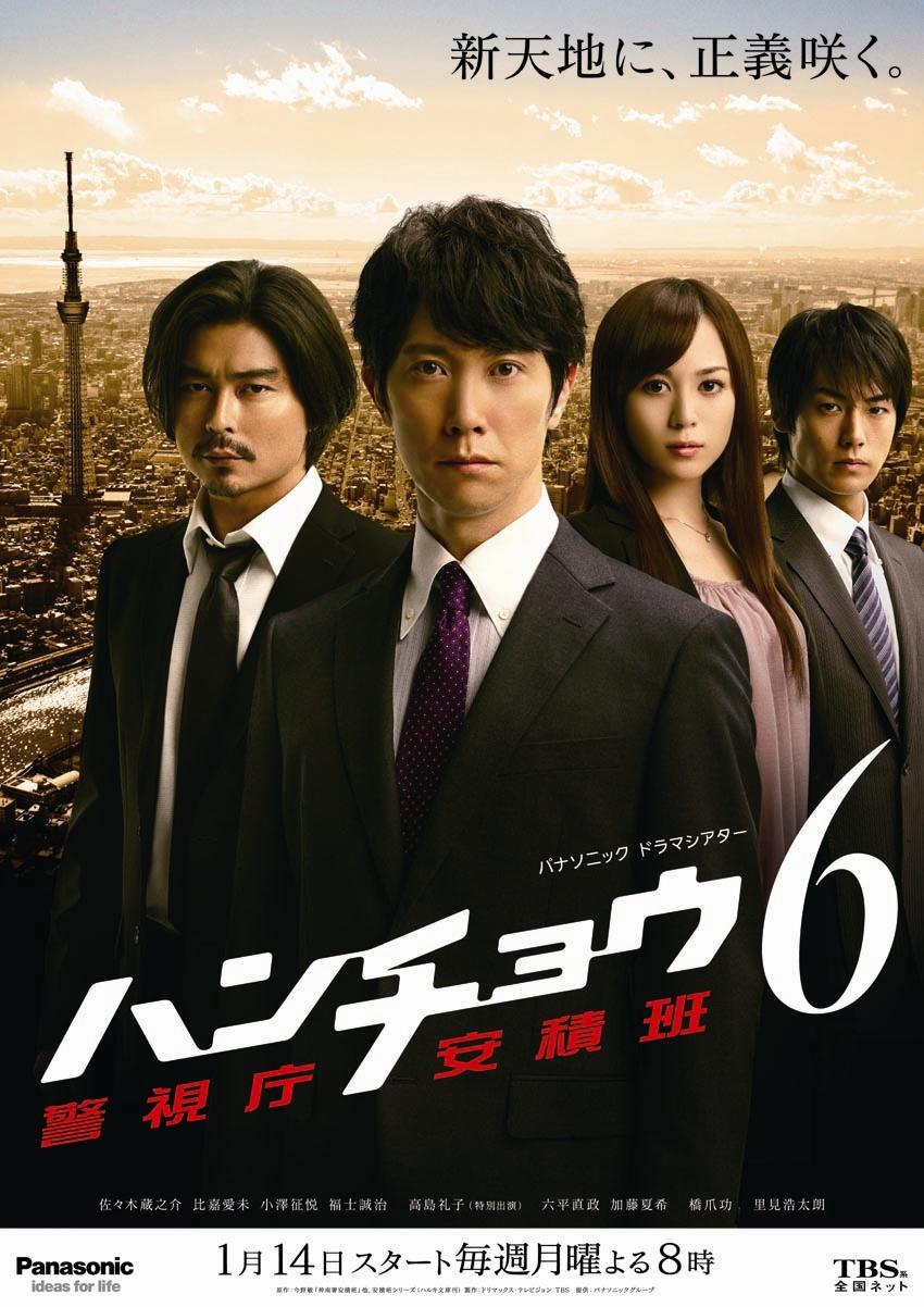 パナソニック ドラマシアター 「ハンチョウ6~警視庁安積班~」