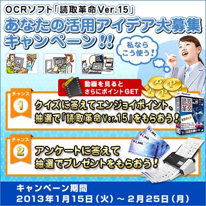 「読取革命Ver.15」あなたの活用アイデア大募集キャンペーン!抽選で素敵な賞品プレゼント!