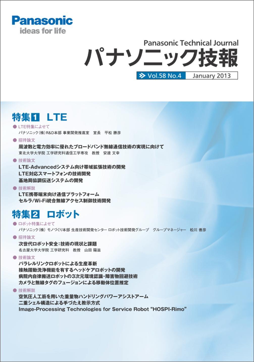 技術論文誌「パナソニック技報」最新号(2013年1月号)発行【特集】LTE/ロボット