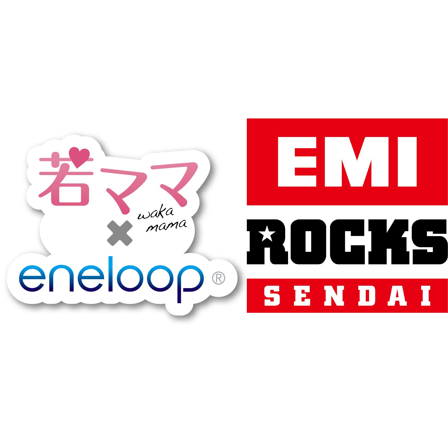 若ママ×エネループ  EMI ROCKS SENDAI ロゴ