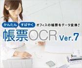 パナソニックの帳票OCRソフト「帳票OCR Ver.7」を発売