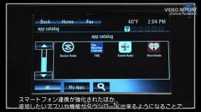 「My Link」では、追加したいアプリや機能もダウンロード可能に (1分37秒)
